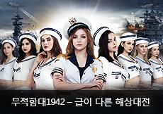 무적함대1942 구글런칭