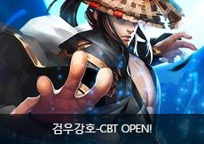 검우강호 CBT