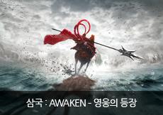 삼국 AWAKEN