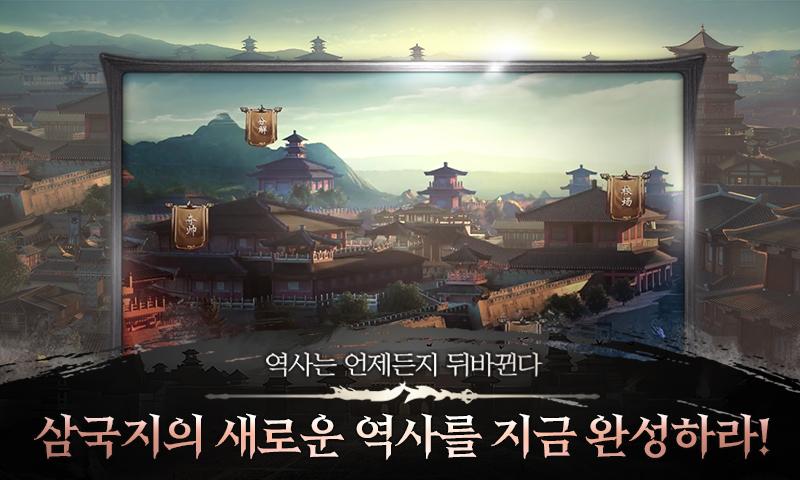 삼국 AWAKEN - 스크린샷4