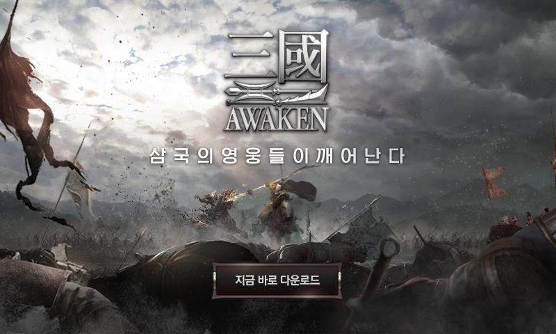 삼국 AWAKEN - 스크린샷0