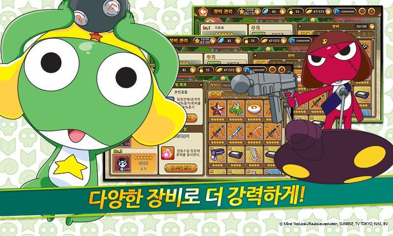 케로로 퍼렁별 원정대 for Kakao - 스크린샷5